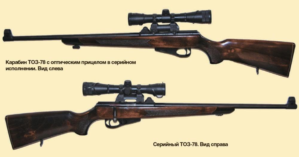 ТОЗ-78