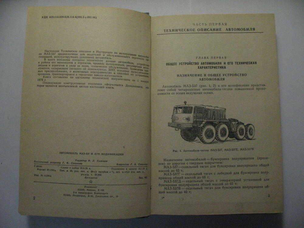 Инструкция к МАЗ-537