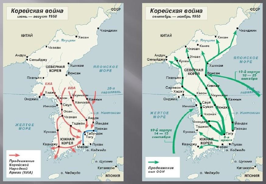 Карта Корейской войны