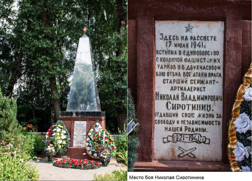 Памятник подвигу Сиротинина