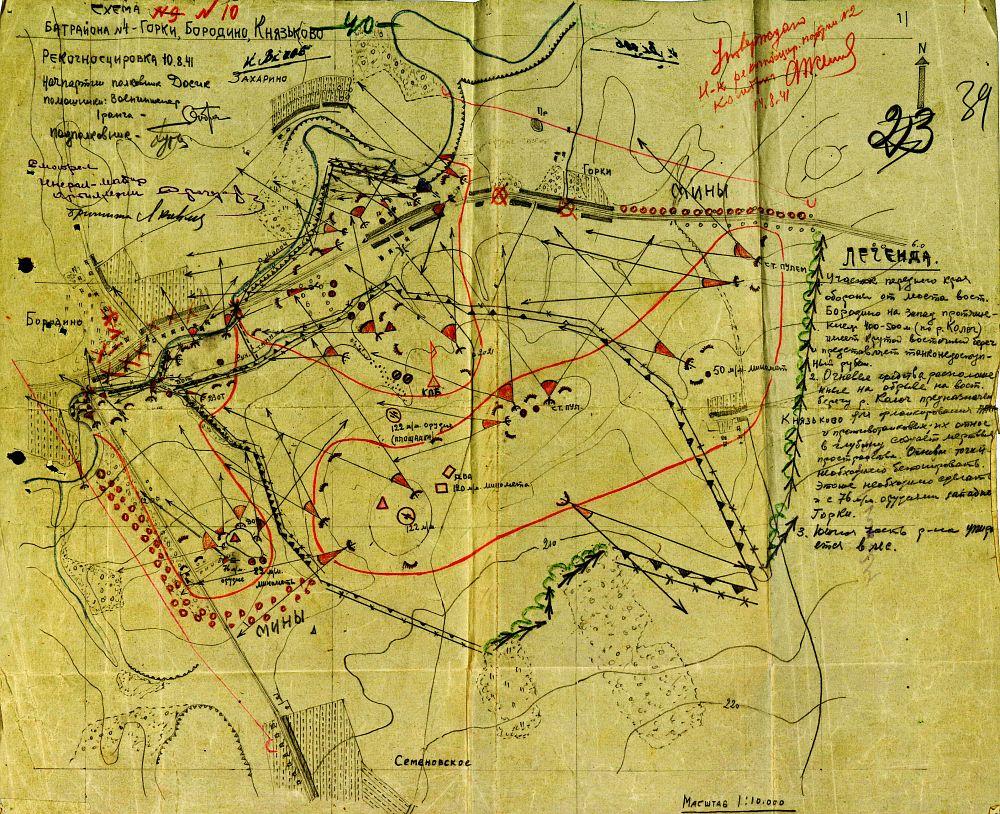 Бородинское поле, 32-й стрелковая дивизия