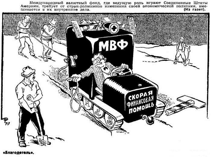Карикатура на МВФ