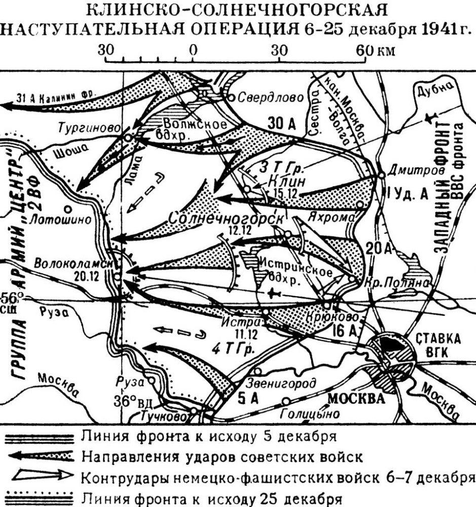 Клинско-Солнечногорская наступательная операция