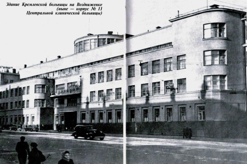 Кремлёвская больница