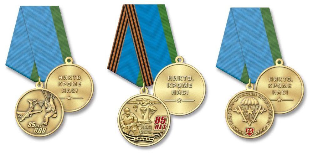 Медали к 85-летию ВДВ