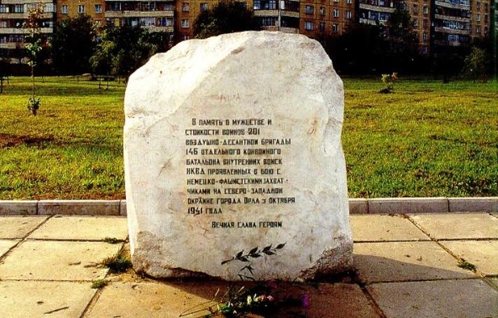 Памятник десантникам и бойцам НКВД