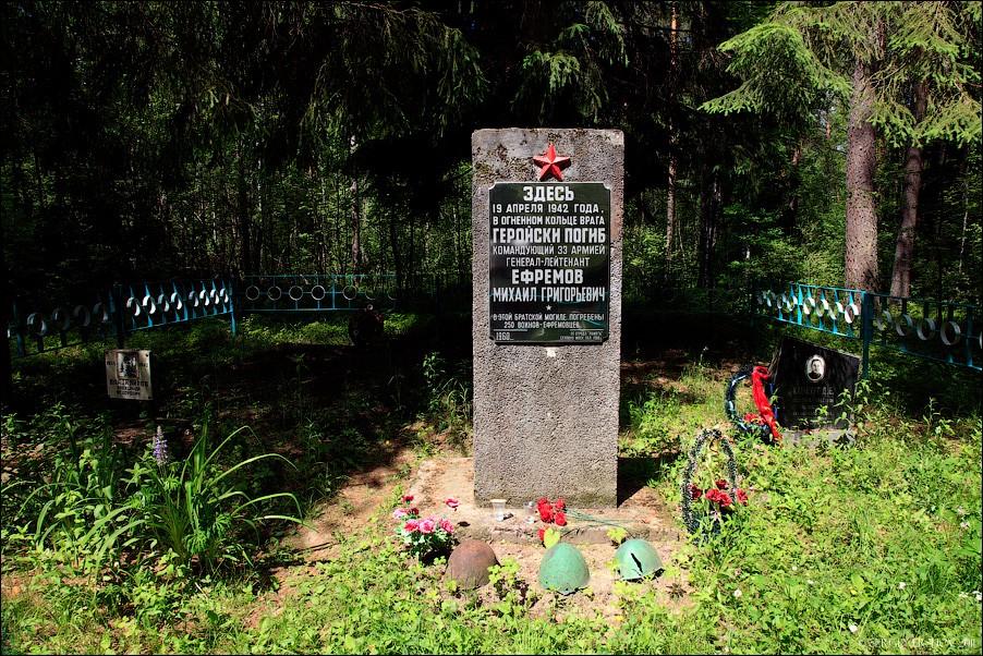 Памятник на месте гибели генерала Ефремова