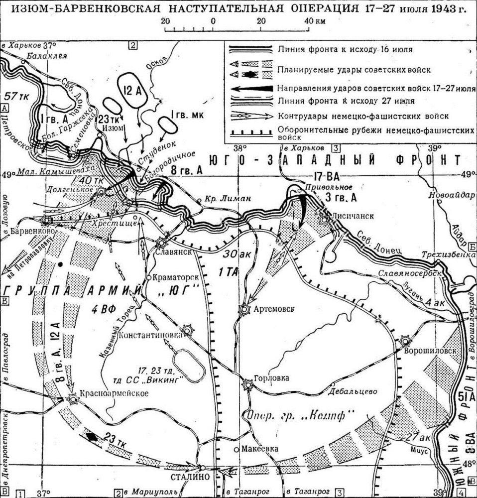 План Изюм-Барвенковской операции
