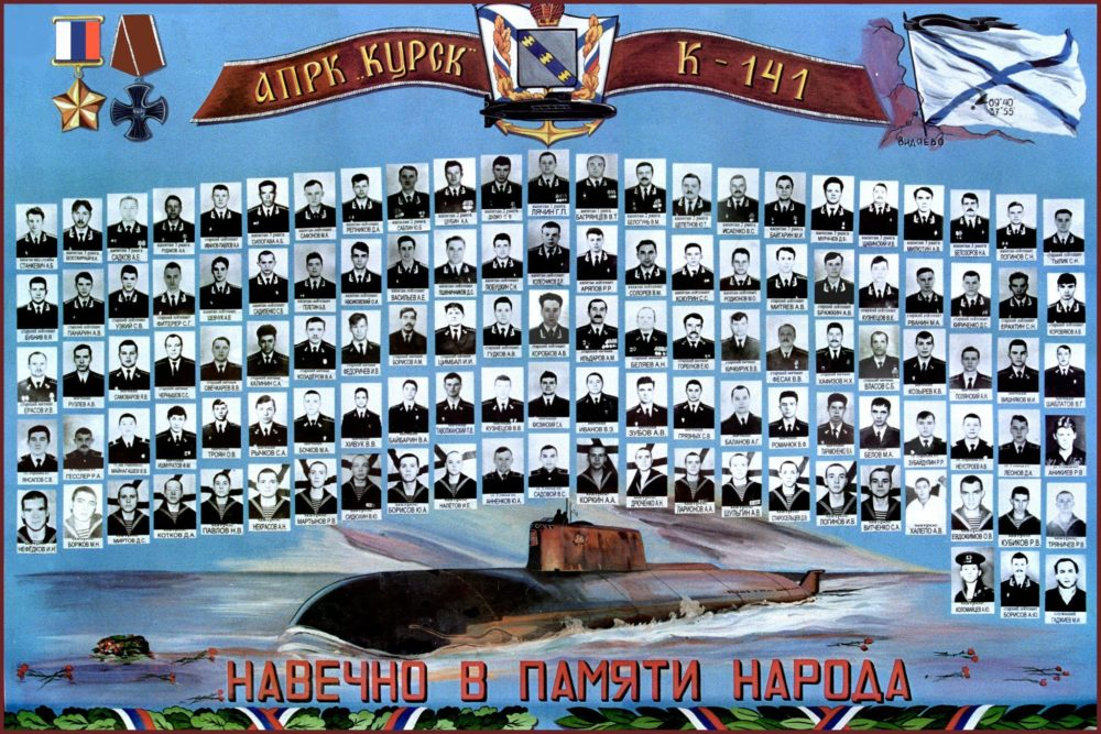 Погибший экипаж «Курска»