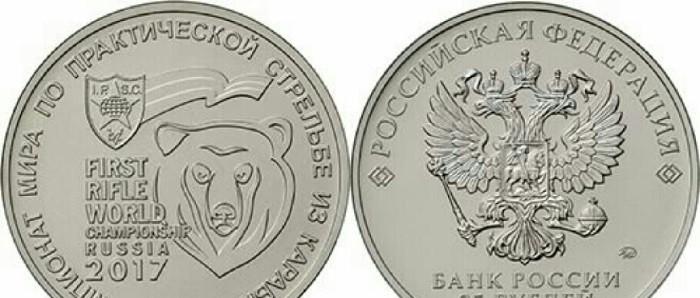 Юбилейная монета к чемпионату мира