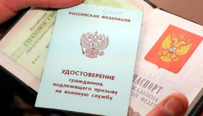 Приписное свидетельство и паспорт