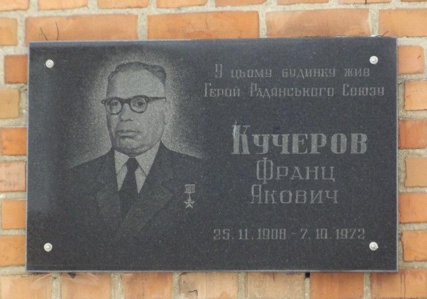 Мемориальная доска на доме Кучерова