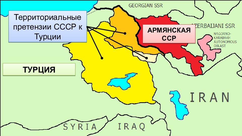 Претензии СССР к Турции