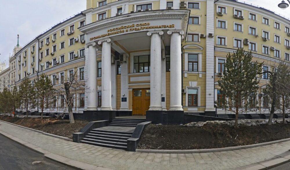Центральный офис РСПП