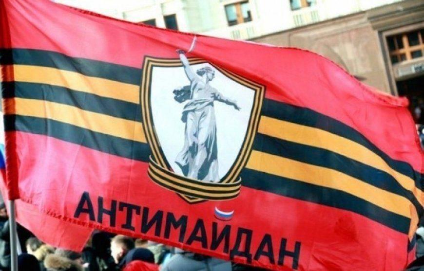 Флаг «Антимайдана»