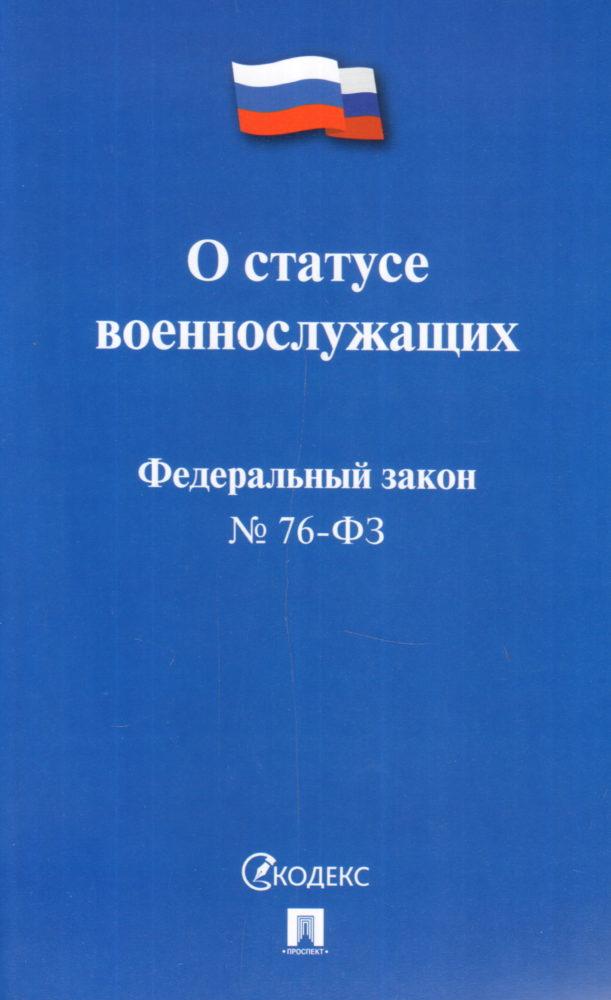ФЗ-76