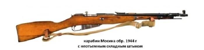 Карабин Мосина 1944 года