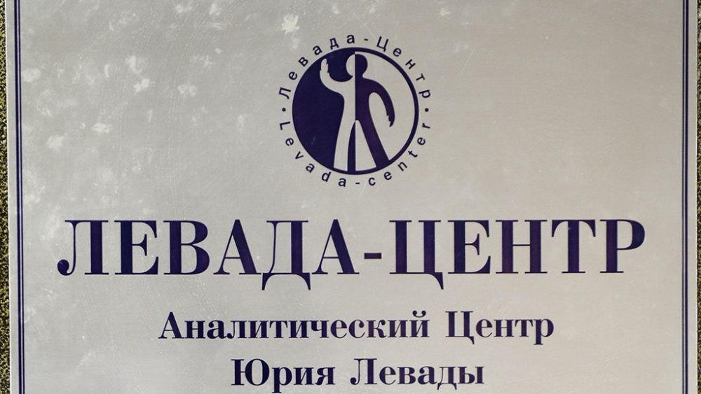 «Левада-центр»
