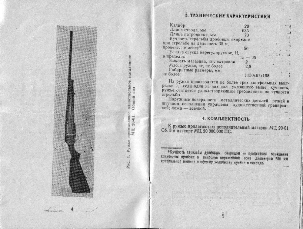ТТХ МЦ-20-01