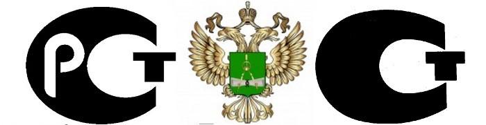 Эмблема и значки Росстандарта