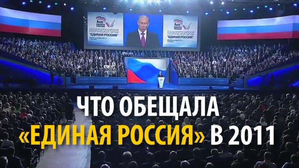 Обещания «Единой России»