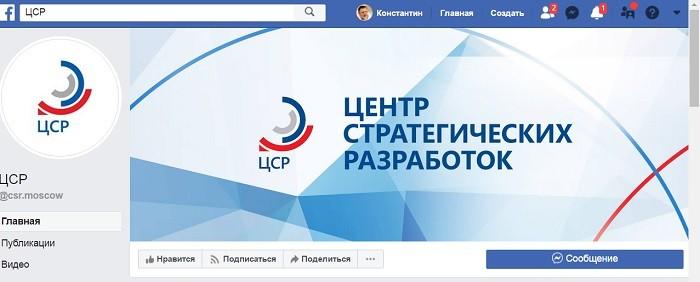 Официальная страница ЦСР