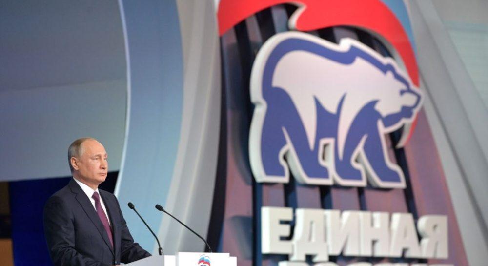 Путин на съезде «Единой России»