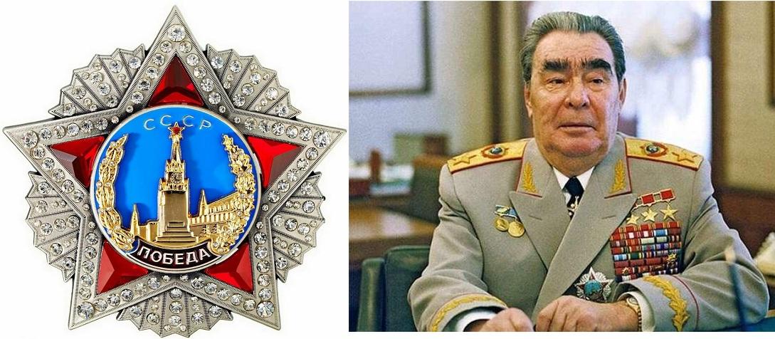 Брежнева Лишили Ордена «Победы»