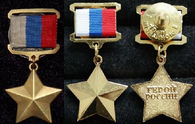 Единственный Человек, Отказавшийся от Звания Героя России и Золотой Звезды