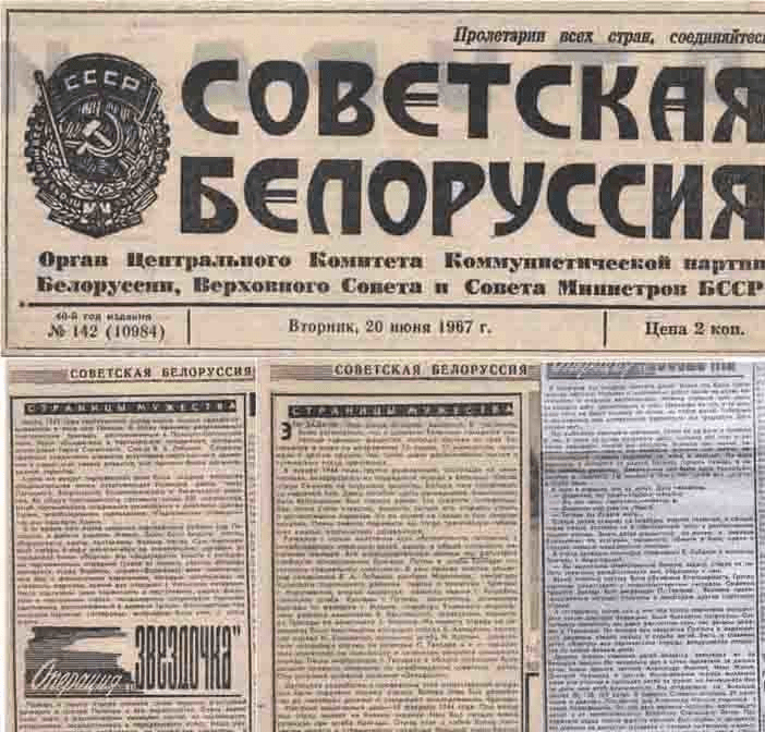 Операция «Звёздочка» — Уникальный Пример Эвакуации Детей с Оккупированной Гитлеровцами Территории