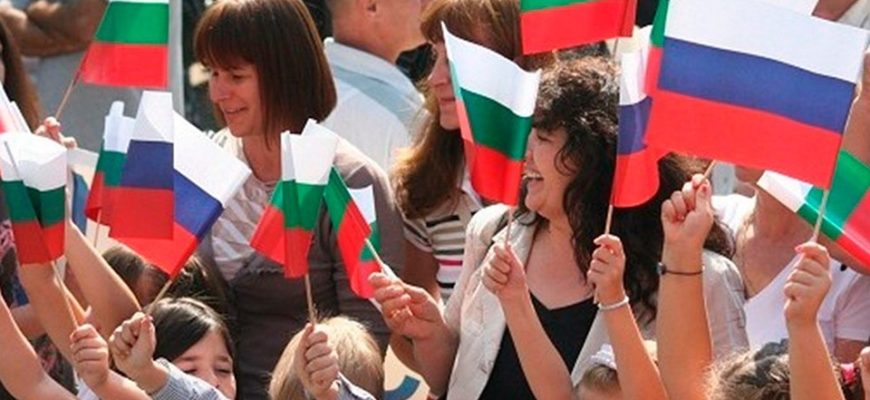 дружбы Болгарии и россии