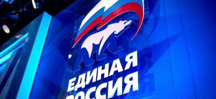 Edinaya_Rossiya.jpeg