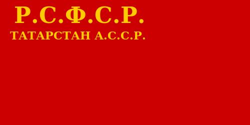 FlagTatar1946-1954