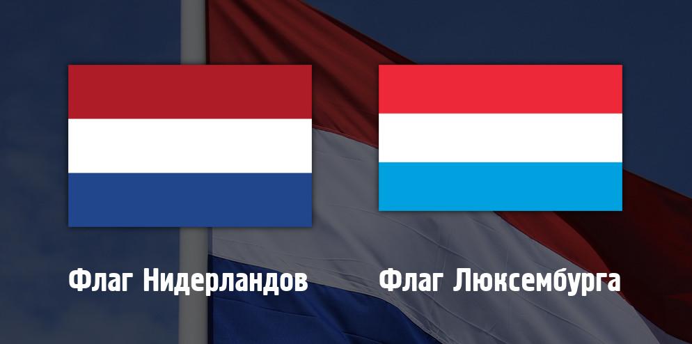 Нидерланды и Люксембург