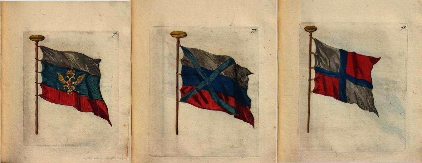 Флаги_России_1695_год