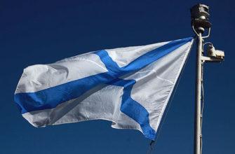 флаг тихоокеанского флота