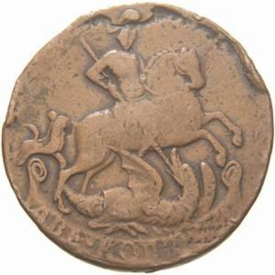 2-kopeyki-1757-goda-nadpis-pod-sv-georgiem-med-moneti-elizaveti-1-5161