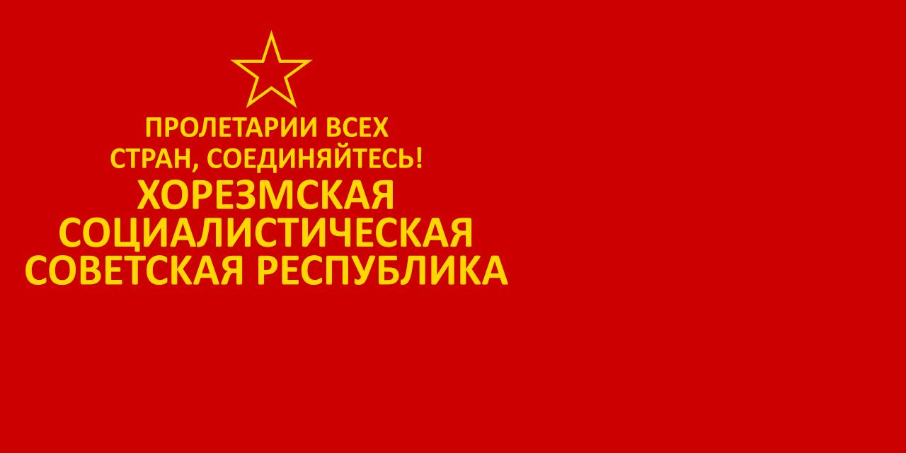 флаг узбекистана ссср