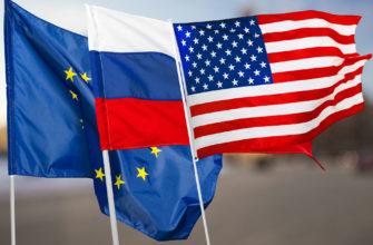 ЕС и США по отношению к России
