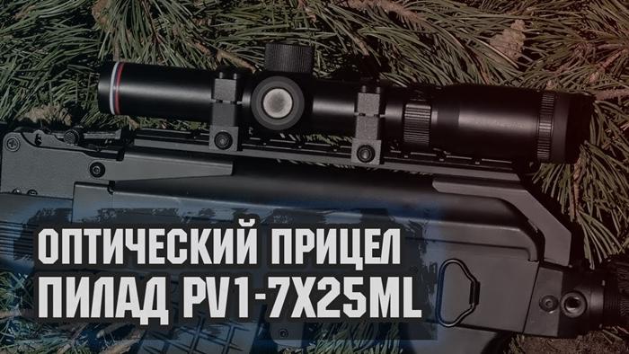 Пилад PV 1-7x25MLS